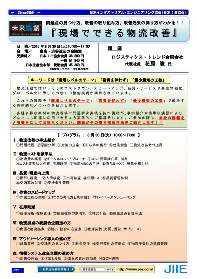 日本IE協会8−30