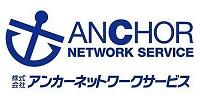 アンカーネットワークサービス