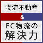 物流不動産&EC物流の解決力