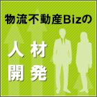 物流不動産Bizの人材開発